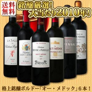 ボルドー オー・メドック 赤ワイン クリスマス パーティー