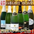 【送料無料】第50弾!ベスト・オブ・スパーク!京橋ワイン厳選!高級クレマンも入った極旨泡ばかりの辛口スパークリングワイン6本セット!【cp】