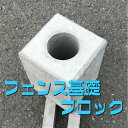 【基礎】フェンス基礎ブロック 200×200×300 コンクリート ブロック 土台 重石 支柱基礎 ポール基礎 標識基礎