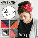 バンダナ2トーン バイカラー コンビ ハバハンク HAV-A-HANK アメリカ製 ペイズリー柄 ハン