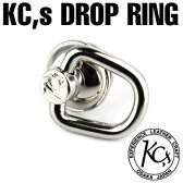 ドロップハンドル ジョイントパーツ 財布 ウォレットチェーン KC,s ケイシイズ : KC,s 真鍮製ドロップリング【シルバー】 【メール便対応可能】