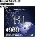 BM LINK B-1 シリーズ 充電制御車対応 バッテリー 85D23L
