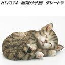 エイチツーオー HT7374 居眠り子猫 グレートラ HT-7374【メーカー直送】【代引き/同梱不可】【オーナメント 園芸置物 インテリア置物】