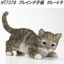 エイチツーオー HT7378 プレイング子猫 グレートラ HT-7378【メーカー直送】【代引き/同梱不可】【オーナメント 園芸置物 インテリア置物】