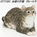 エイチツーオー HT7380 お座り子猫 グレートラ HT-7380【メーカー直送】【代引き/同梱不可】【オーナメント 園芸置物 インテリア置物】