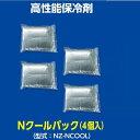 ショッピング省エネ 空調服専用 NZ-NCOOL Nクールパック(4個入)高性能保冷剤【メーカー直送】【熱中症/暑さ対策/省エネ対策】