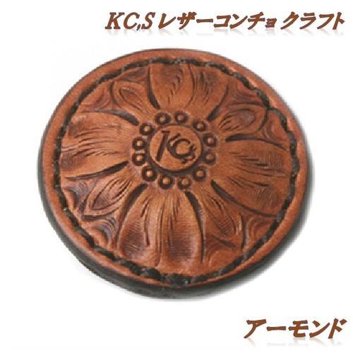 ケイシイズ KPX001B KC S レザーコンチョ クラフト 34mm アーモンド【ネコポス対応品】【お取り寄せ商品】【ケーシーズ パーツ】