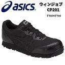 アシックス FCP201 ウィンジョブ CP201 安全靴 ...