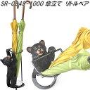 セトクラフト SR-0845-1000 傘立て リトルベア sr0845【送料無料(北海道・沖縄・離島を除く)】【メーカー直送】【代引き/同梱不可】【傘立て 傘入れ アンブレラホルダー かさ立て カサ立て】