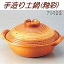 砺波商店 498-28-9-30355 手造り土鍋(釉彩)30cm φ30×H17cm 3.3L アルミ合金