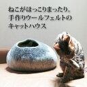 100%ウールフェルトの手作りキャットハウス ほっこりまったり猫ちゃんも大喜び 全5色【ギフトラッピング不可】