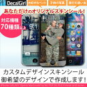 スキンシール(iPhone 6 Plus 4 5 S 3G S life proof Galaxy S5 S4 note Xperia nokia lumia Nexus)カスタム デザイン 保護 シール カバ..