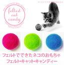 猫のおもちゃ フェルトボール またたび 安全 ウール100% 手作り 手芸 フェルトでできた猫のおもちゃ(フェルト・キャット・キャンディ)またたびの香り付き