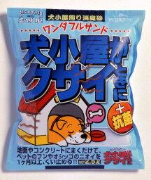 豊田化工 ワンダフル サンド 2.5L 地面に撒くだけ 除菌 消臭 犬用消臭砂