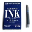 【プラチナ萬年筆】デスクペン カートリッジインク 【ブルーブラック】 SPSQ-400#3