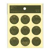 【包む】フォーユーシール コイン【ゴールド】 S-6281-GO 【あす楽対応】