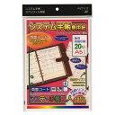 A5サイズシステム手帳職人専用紙