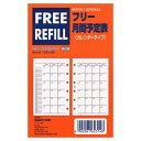 【ダイゴー】ミニ6穴サイズ フリー月間予定表 カレンダータイプ(FREE REFILL)システム手帳