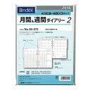 【日本能率協会/Bindex】2016年版 A5サイズ A5-072 月間&週間ダイアリー2 システム手帳リフィル A5072 【あす楽対応】