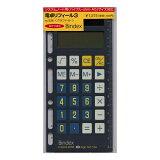 【日本能率協会/Bindex】バイブルサイズリフィル536 電卓リフィル3 グラファイト バインデックス 536 【あす楽対応】