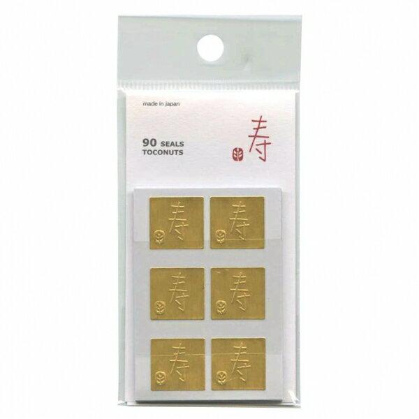 【トコナッツ】寿シール/ステッカー WD-401...の商品画像