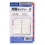 【日本能率協会/Bindex】2017年版 バイブルサイズ 月間9 カレンダータイプ インデックス付 システム手帳リフィル 056 【あす楽対応】