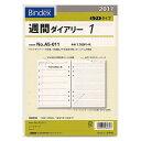 【日本能率協会/Bindex】2017年版 A5サイズ A5-011 週間ダイアリー1 能率手帳タイプ システム手帳リフィル A5011 【あす楽対応】