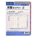 【日本能率協会/Bindex】2017年版 A5サイズ A5-057 月間ダイアリー6 カレンダータイプ システム手帳リフィル A5057 【あす楽対応】