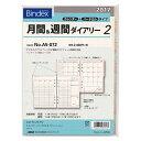 【日本能率協会/Bindex】2017年版 A5サイズ A5-072 月間&週間ダイアリー2 システム手帳リフィル A5072 【あす楽対応】