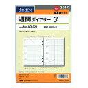 【日本能率協会/Bindex】2017年4月始まり A5サイズ AD021 週間ダイアリー3 システム手帳リフィル AD021 【あす楽対応】