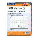 【日本能率協会/Bindex】2017年4月始まり A5サイズ AD056 月間ダイアリー3 システム手帳リフィル AD056 【あす楽対応】