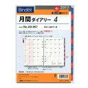 【日本能率協会/Bindex】2017年4月始まり A5サイズ AD057 月間ダイアリー4 システム手帳リフィル AD057 【あす楽対応】