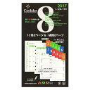 【Cookday/クックデイ】2017年版 バイブルサイズ 1ヶ月2ページ&1週間2ページ【8】システム手帳リフィル B08 【あす楽対応】