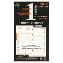【Cookday/クックデイ】2017年版 ミニ5穴サイズ 1週間2ページ/均等タイプ【1】システム手帳リフィル M01 【あす楽対応】 02P03Dec16