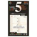 【Cookday/クックデイ】2017年版 ミニ5穴サイズ 1ヶ月2ページ/バーティカルプランナー【5】システム手帳リフィル M05 【あす楽対応】