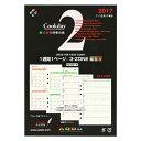 【Cookday/クックデイ】2017年版 A5サイズ 1週間1ページ/3-ZONE【2】システム手帳リフィル A02 【あす楽対応】