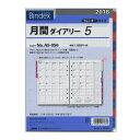 【日本能率協会/Bindex】2018年版 A5サイズ A5-056 月間ダイアリー5 カレンダータイプ システム手帳リフィル A5056 【あす楽対応】
