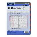【日本能率協会/Bindex】2018年版 A5サイズ A5-057 月間ダイアリー6 カレンダータイプ システム手帳リフィル A5057 【あす楽対応】