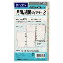 【日本能率協会/Bindex】2019年版 バイブルサイズ 月間 週間ダイアリー3 カレンダー メモ システム手帳リフィル 073 【あす楽対応】