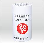 銀座まるかん、斉藤一人の「スリムドカン165g」(送料・代引き手数料無料)