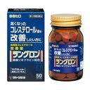 高コレステロール改善薬「ラングロン 100カプセル(第3類医薬品)」【送料・代引き手数料無料】