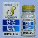 せき、たんに「新コデジールS錠 54錠(第2類医薬品)」4987403308055