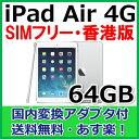 【最短120分で発送!】【在庫限りの衝撃価格!】【新品】iPad Air 64GB Wi-Fi+Cellular(4G) SIMフリー 海外版