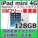 【土日祝発送OK】【新品】iPad mini Retina Display 128GB Wi-Fi+Cellular SIMフリー香港版 (Wi-Fi+4G) 【日本国内用変換アダプタ付き!】【送料無料】【あす楽】【即納】Apple iPad mini2 シムフリー・アイパッドミニ2