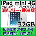 【土日祝発送OK】【新品】iPad mini Retina Display 32GB Wi-Fi+Cellular SIMフリー香港版 (Wi-Fi+4G) 【日本国内用変換アダプタ付き!】【送料無料】【あす楽】【即納】Apple iPad mini2 シムフリー・アイパッドミニ2