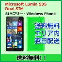【最短120分で発送!】【在庫限りの新価格!】【新品】Microsoft Lumia 535 Dual SIM RM-1090 Windows Phone SIMフリー