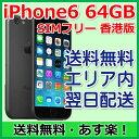 【新品】◆iPhone6 64GB SIMフリー【香港版】◆【おまけ付!】【土日祝発送】【あす楽】【送料無料】【SIMフリー】【レビュー記入でプレゼント抽選あり】