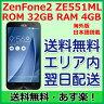 【中古品】ZenFone2 32GB メモリ 4GB ZE551ML 日本語搭載海外版【おまけ付!】【土日祝発送】【あす楽】【送料無料】【SIMフリー】【レビュー記入でプレゼント抽選あり】ASUS ZenFone 2 32GB