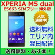 SONY XPERIA M5 dual E5663 LTE SIMフリー