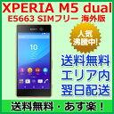 【最短120分で発送】【在庫限りの新価格!】【新品】SONY XPERIA M5 dual E5663 LTE SIMフリー